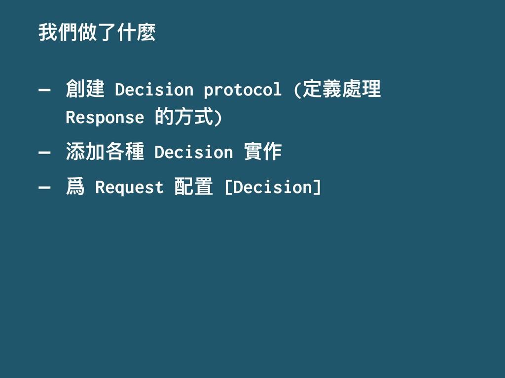 ౯㮉؉ԧՋ焒 — 㴕ୌ Decision protocol (ਧ嬝归ቘ Response ጱො...