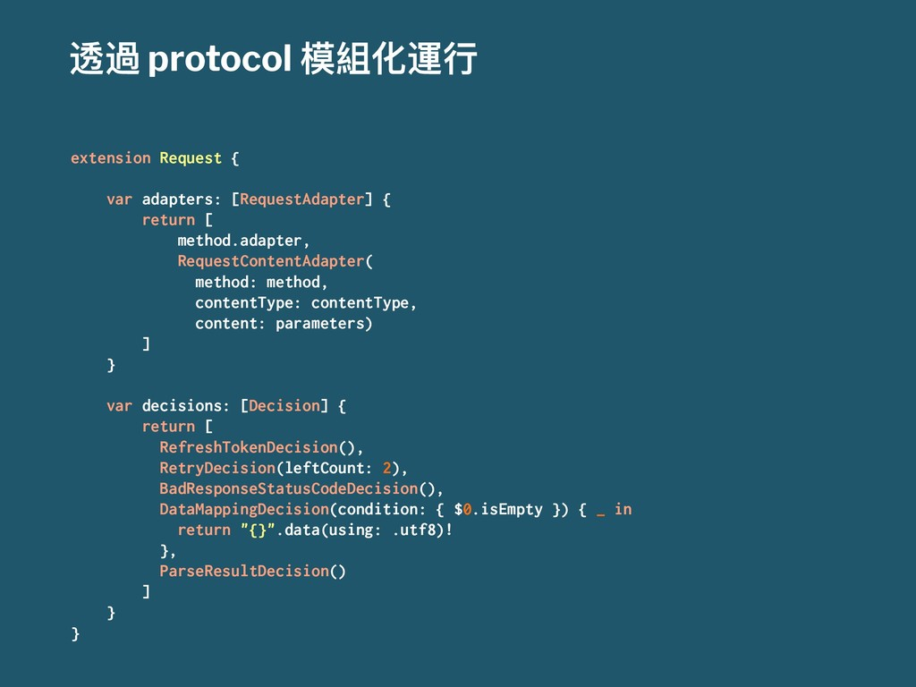 ᭐晃 protocol ཛྷ奲۸晁ᤈ extension Request { var adapt...