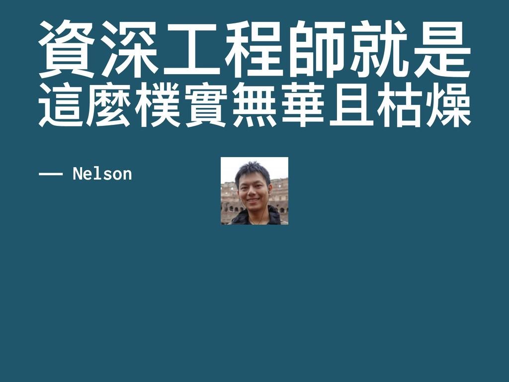 揾Ⴎૡᑕ䒍੪ฎ 春焒䰼䋿僻嶆Ӭນᆳ —— Nelson