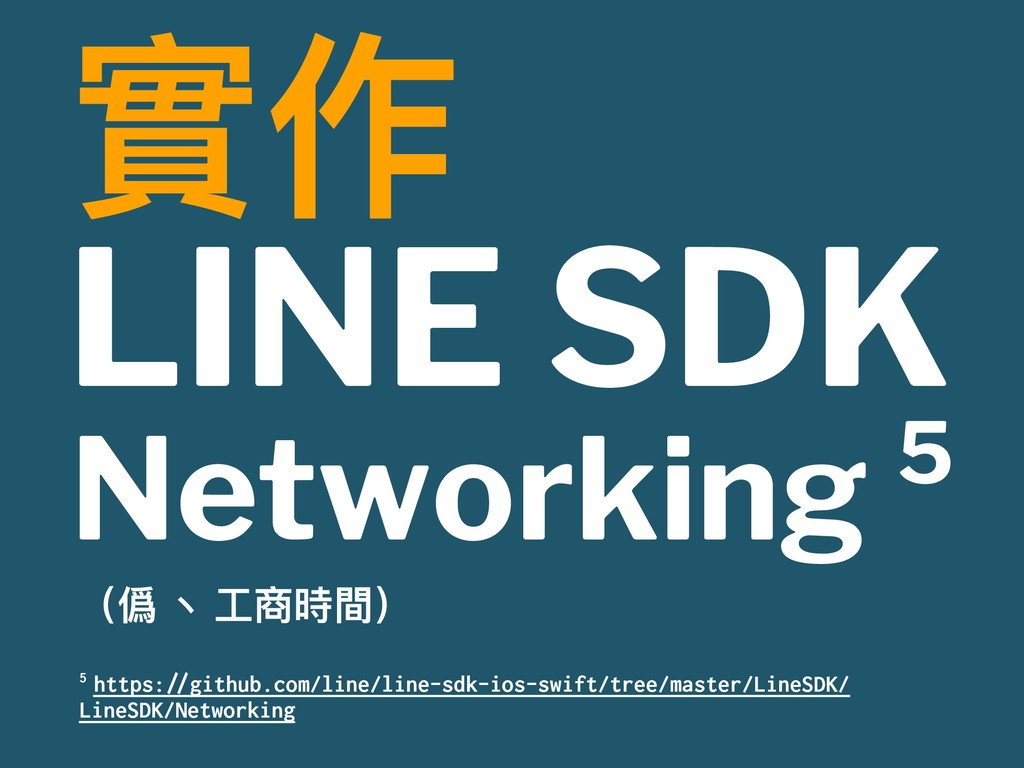 "䋿֢ LINE SDK Networking 5 ҁ㰣 Ԃ ૡࠟ䦒樌҂ 5 https:""#g..."