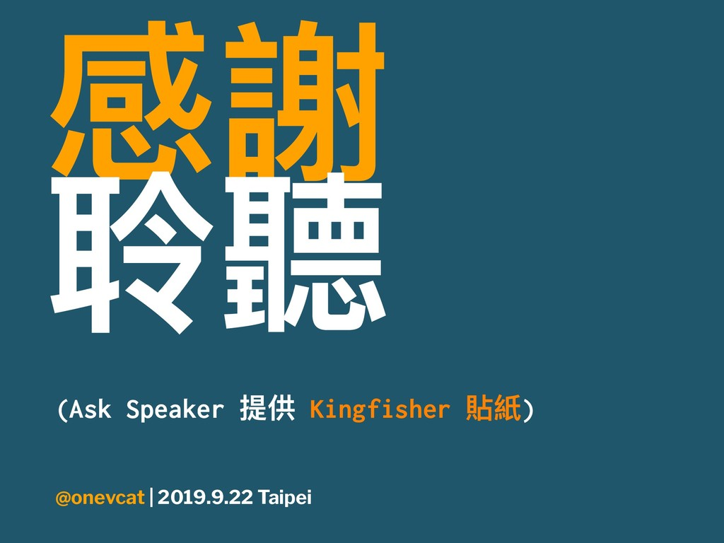 ఽ拽 ᘰ室 (Ask Speaker ൉׀ Kingfisher 揳℅) @onevcat |...