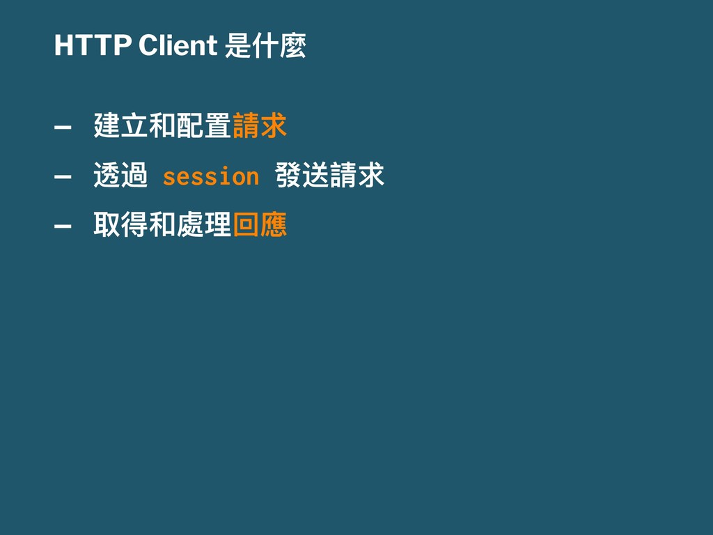 HTTP Client ฎՋ焒 — ୌᒈᯈᗝ抬 — ᭐晃 session 咳ᭆ抬 — ݐ...