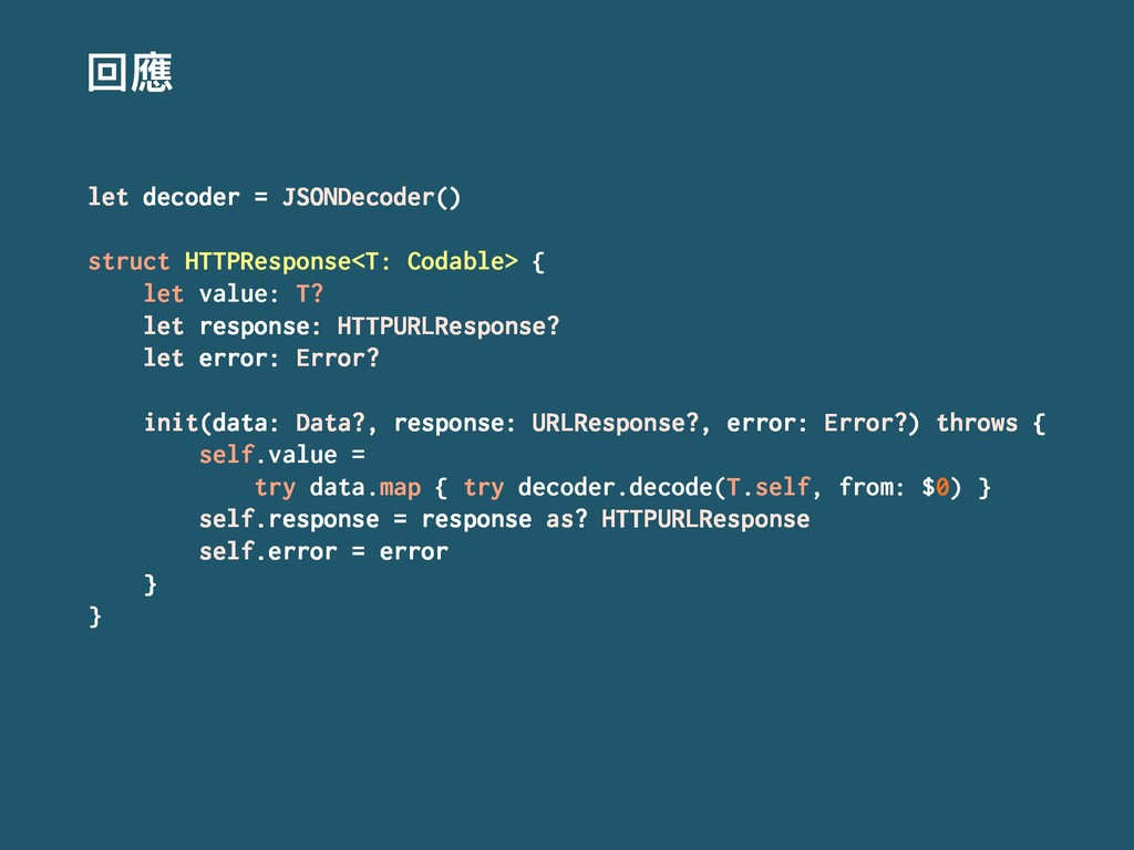 ࢧ䛑 let decoder = JSONDecoder() struct HTTPRespo...