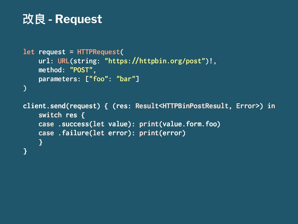 දᜉ - Request let request = HTTPRequest( url: UR...