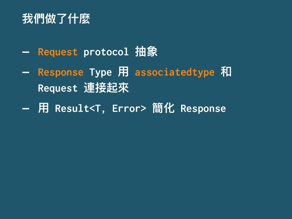 ౯㮉؉ԧՋ焒 — Request protocol ು — Response Type አ ...