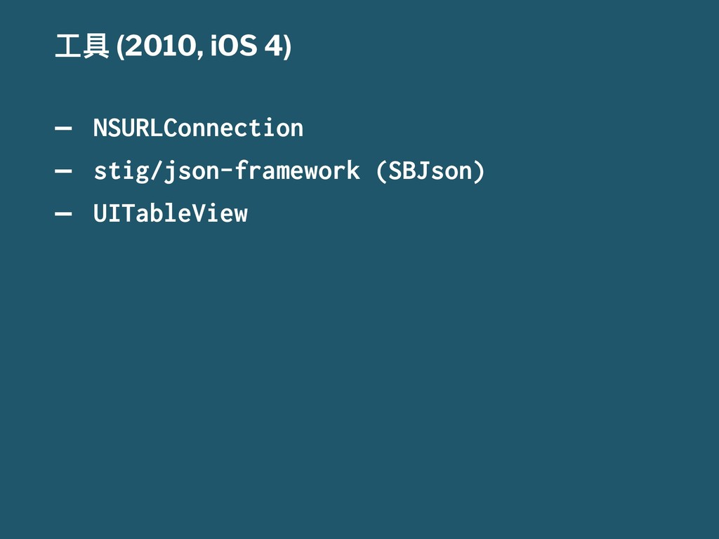 ૡٍ (2010, iOS 4) — NSURLConnection — stig/json-...