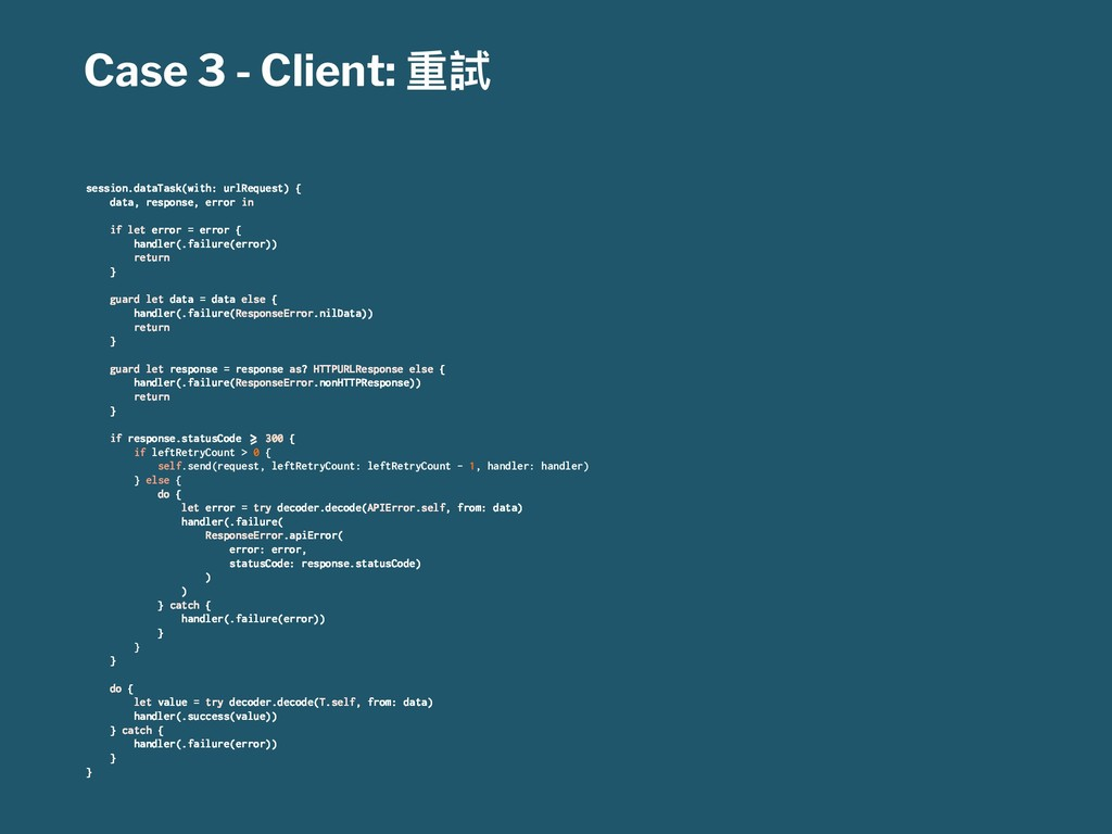 Case 3 - Client: ᯿手 session.dataTask(with: urlR...
