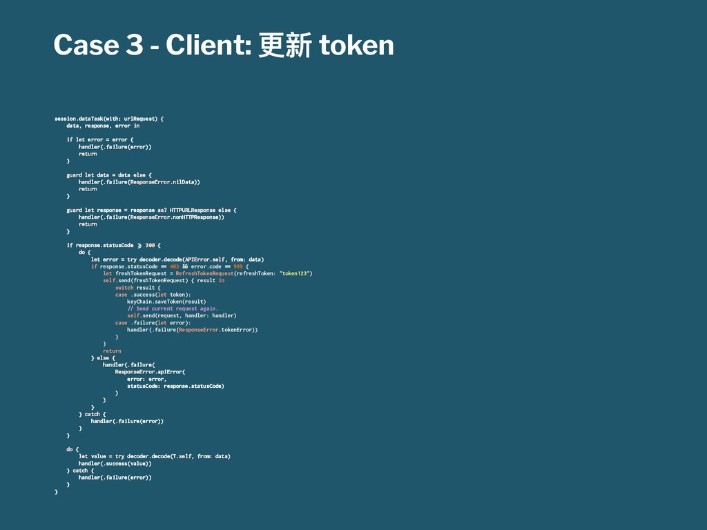 Case 3 - Client: ๅෛ token session.dataTask(with...