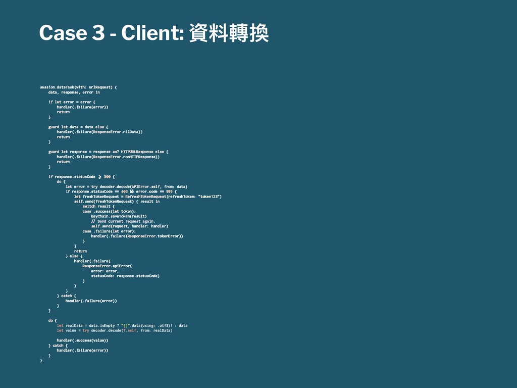 Case 3 - Client: 揾ා旉䟵 session.dataTask(with: ur...
