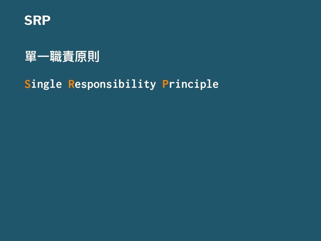 SRP 㻌Ӟ实揣ܻ㳷 Single Responsibility Principle