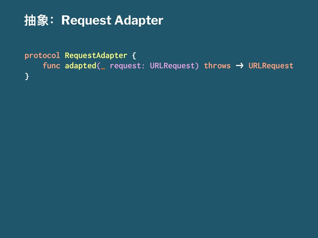 ು᨝ғRequest Adapter protocol RequestAdapter { fu...