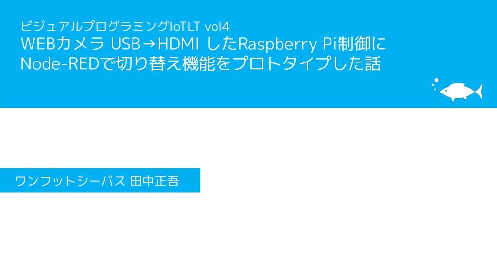 [サブタイトル] [タイトル] ワンフットシーバス 田中正吾 ビジュアルプログラミングIoTL...