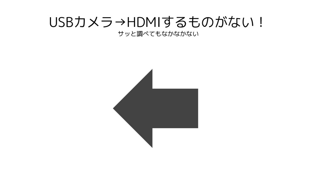 USBカメラ→HDMIするものがない! サッと調べてもなかなかない