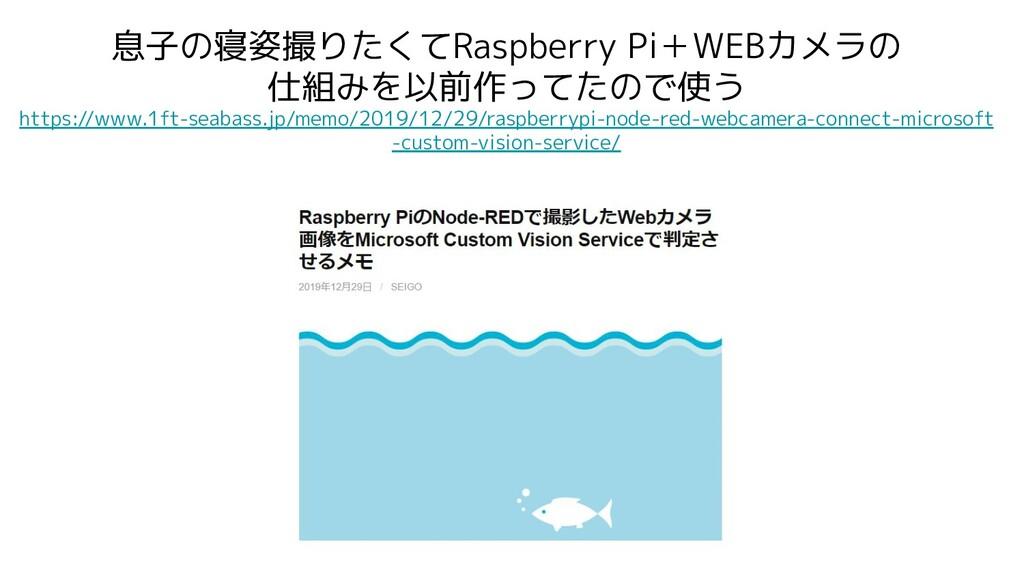 息子の寝姿撮りたくてRaspberry Pi+WEBカメラの 仕組みを以前作ってたので使う h...
