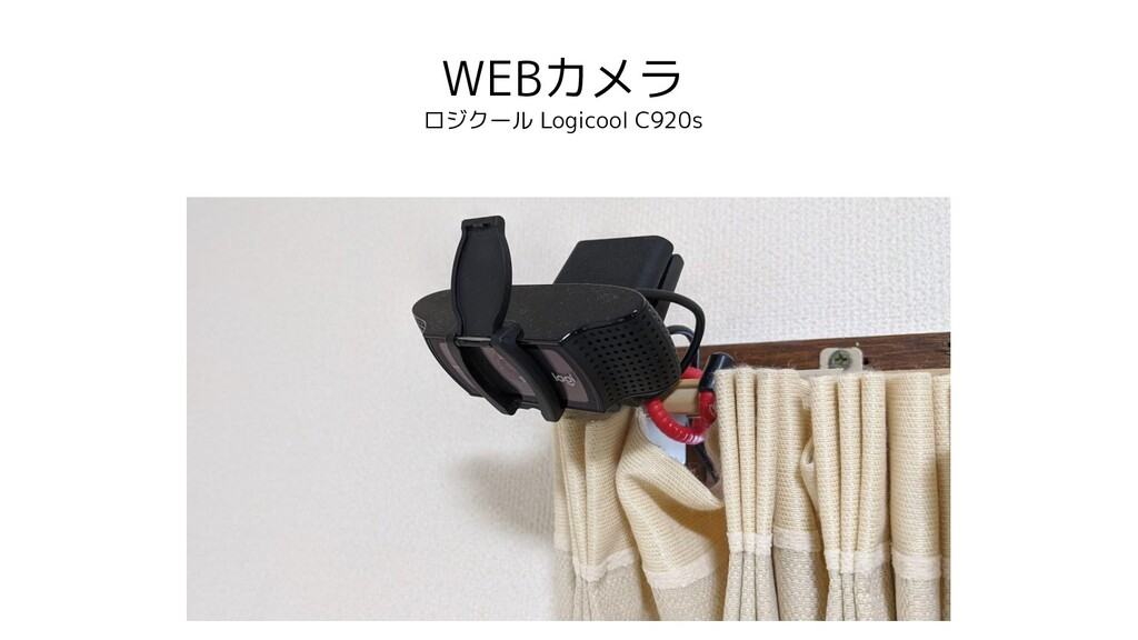 WEBカメラ ロジクール Logicool C920s