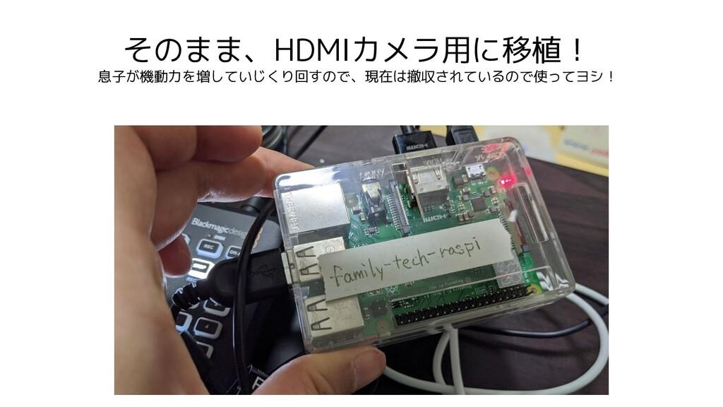 そのまま、HDMIカメラ用に移植! 息子が機動力を増していじくり回すので、現在は撤収されている...