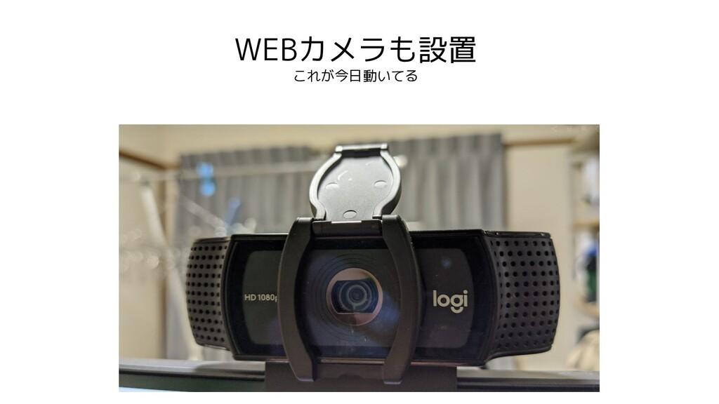 WEBカメラも設置 これが今日動いてる