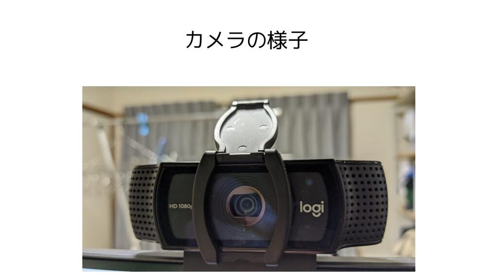 カメラの様子