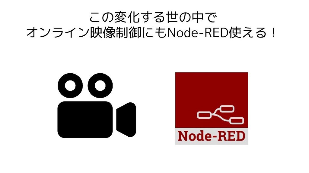 この変化する世の中で オンライン映像制御にもNode-RED使える!