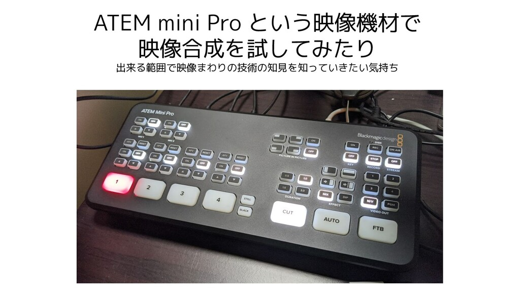 ATEM mini Pro という映像機材で 映像合成を試してみたり 出来る範囲で映像まわりの...
