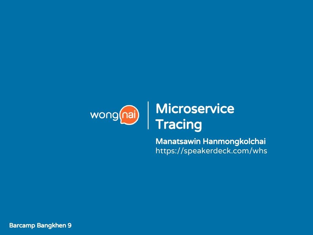 Microservice Tracing Manatsawin Hanmongkolchai ...