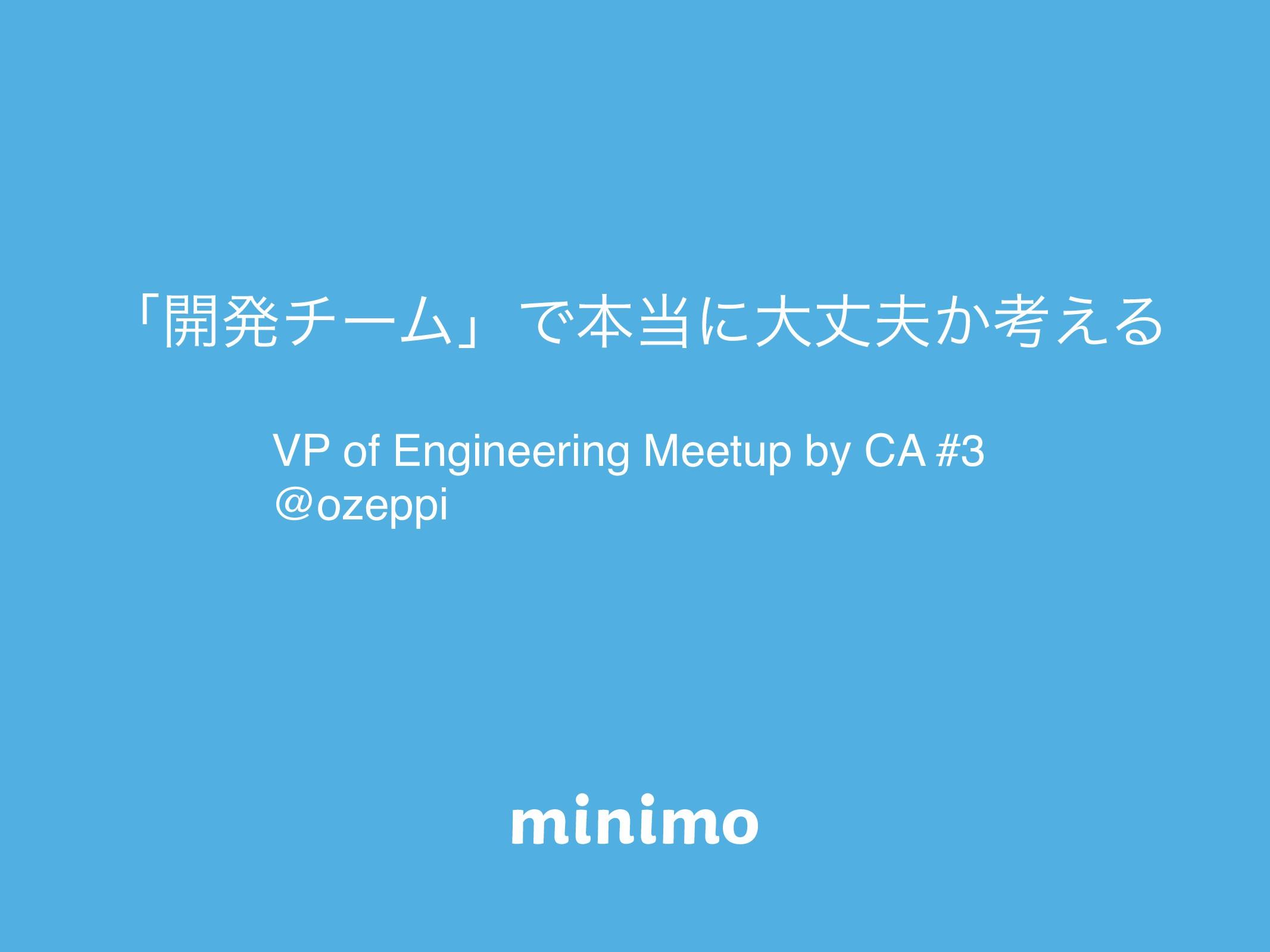 ʮ։ൃνʔϜʯͰຊʹେৎ͔ߟ͑Δ VP of Engineering Meetup by ...