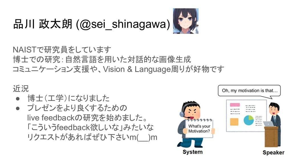 品川 政太朗 (@sei_shinagawa) NAISTで研究員をしています 博士での研究:...