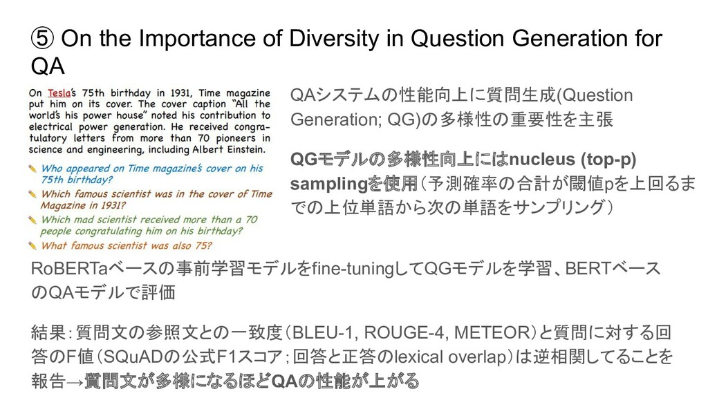 ⑤ On the Importance of Diversity in Question Ge...