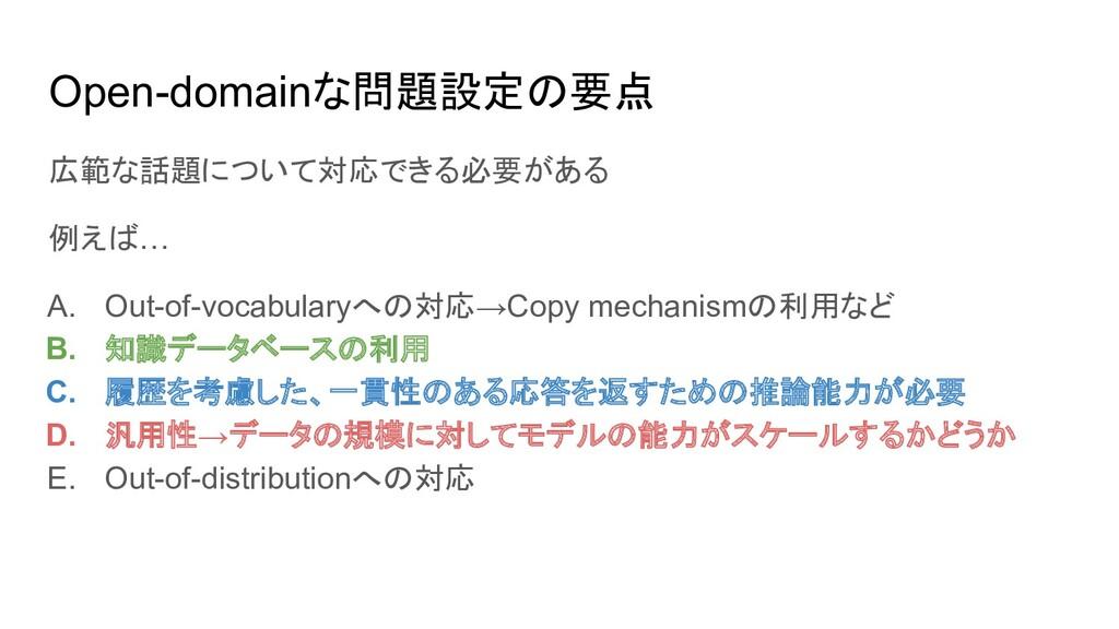 Open-domainな問題設定の要点 広範な話題について対応できる必要がある 例えば… A....