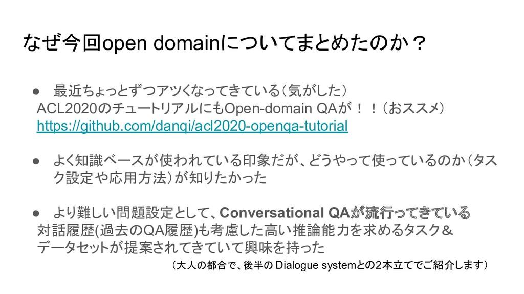 なぜ今回open domainについてまとめたのか? ● 最近ちょっとずつアツくなってきている...