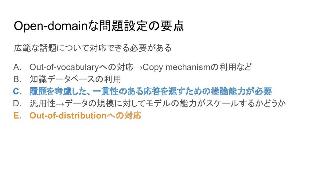 Open-domainな問題設定の要点 広範な話題について対応できる必要がある A. Out-...