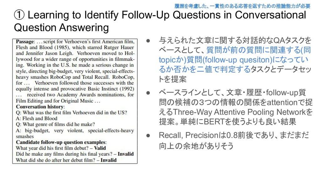 ① Learning to Identify Follow-Up Questions in C...