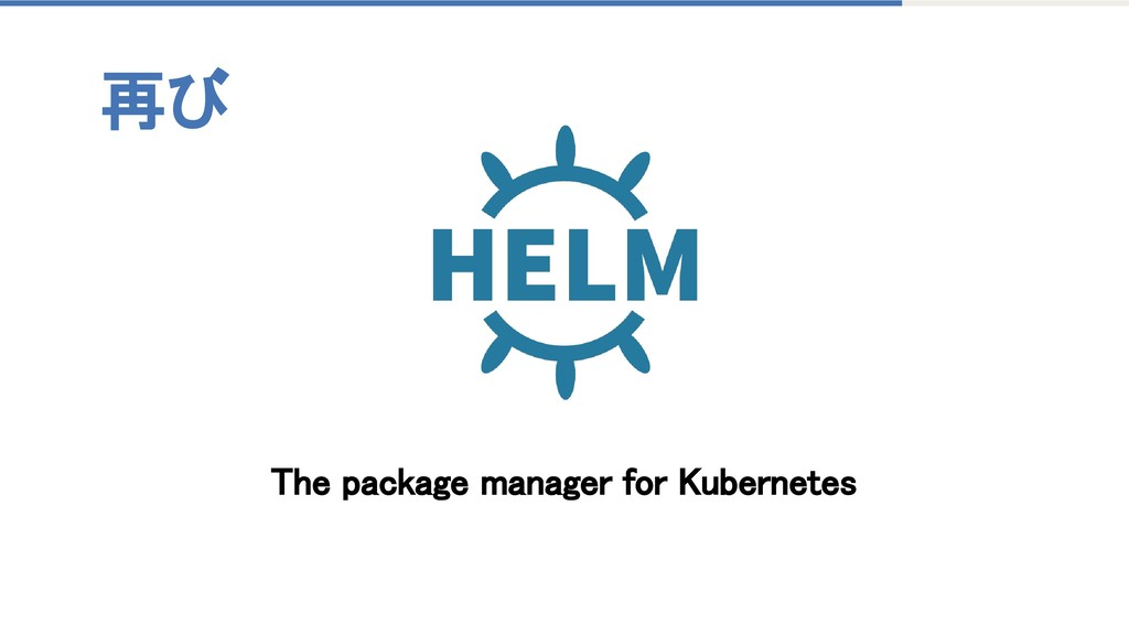 The package manager for Kubernetes 再び