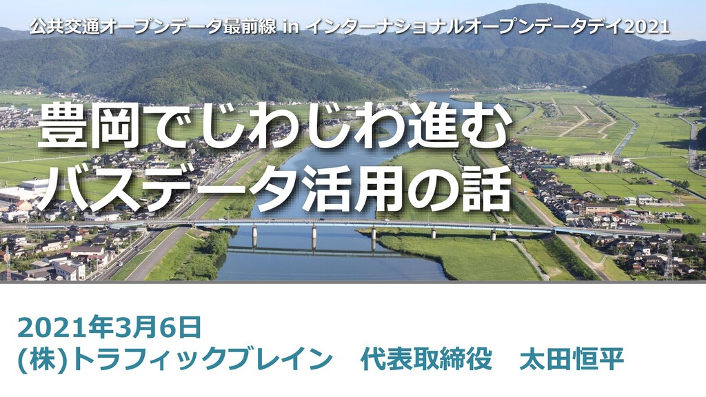 Photo: ©KOBE TOURISM BUREAU 豊岡でじわじわ進む バスデータ活用の話...