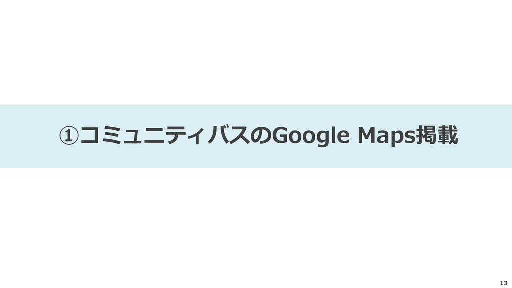 13 ①コミュニティバスのGoogle Maps掲載