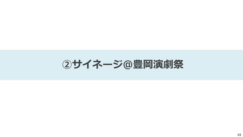 15 ②サイネージ@豊岡演劇祭
