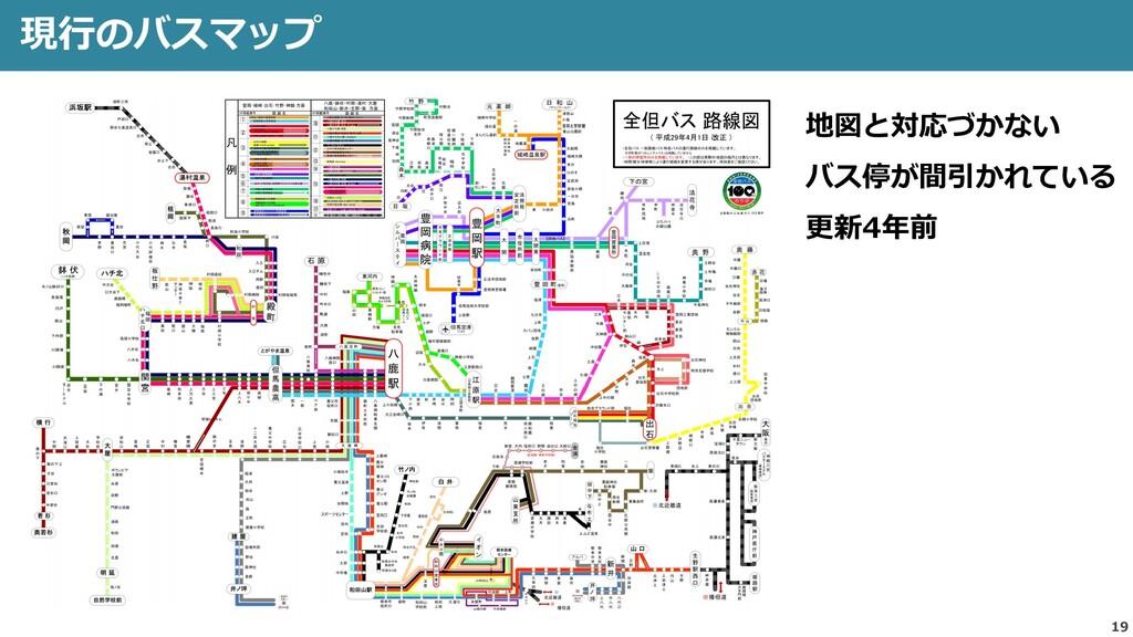 19 現行のバスマップ 地図と対応づかない バス停が間引かれている 更新4年前