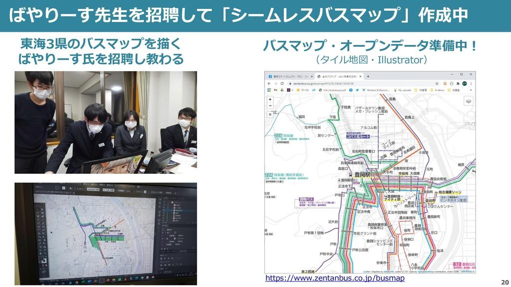 20 ばやりーす先生を招聘して「シームレスバスマップ」作成中 東海3県のバスマップを描く ばや...