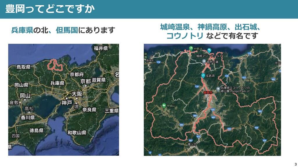 3 豊岡ってどこですか 兵庫県の北、但馬国にあります 城崎温泉、神鍋高原、出石城、 コウノトリ...