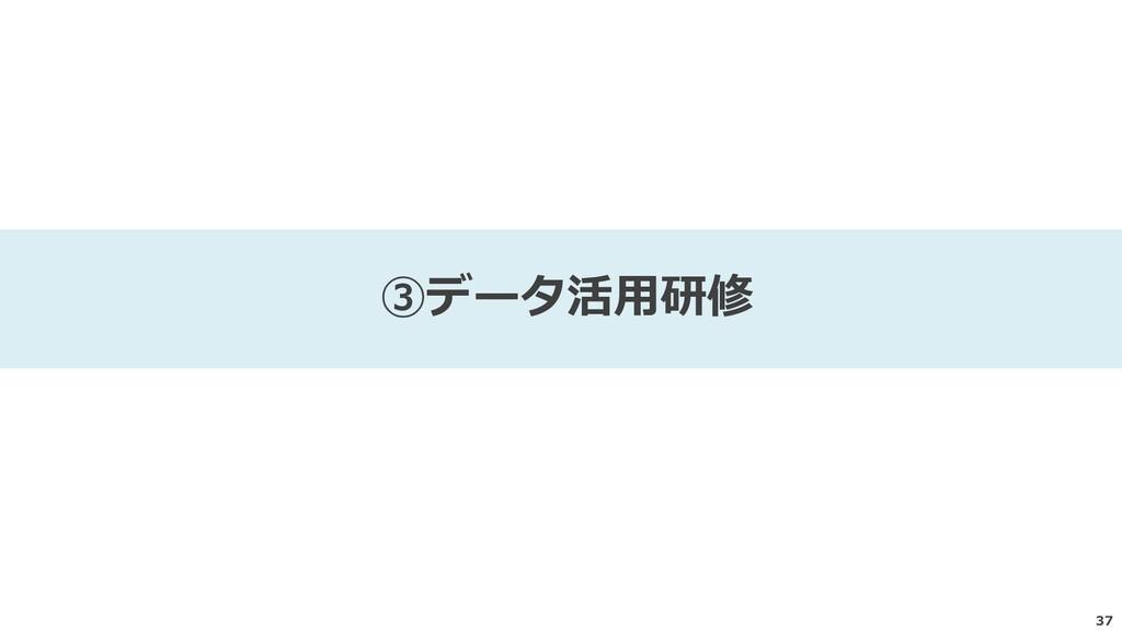 37 ③データ活用研修