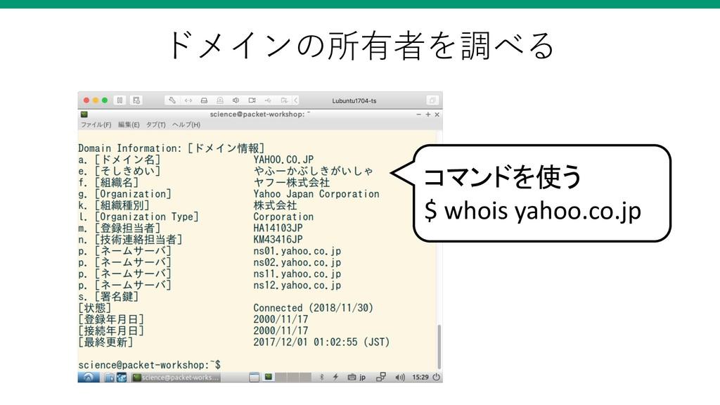 $ whois yahoo.co.jp