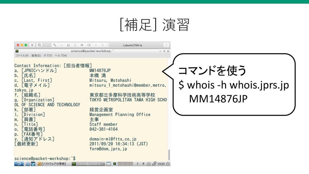 $ whois -h whois.jprs.jp MM14876JP