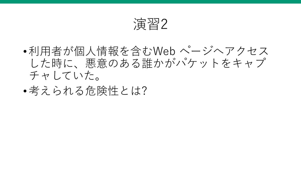 • W ? • 2
