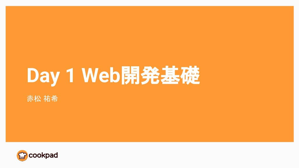 Day 1 Web開発基礎 赤松 祐希