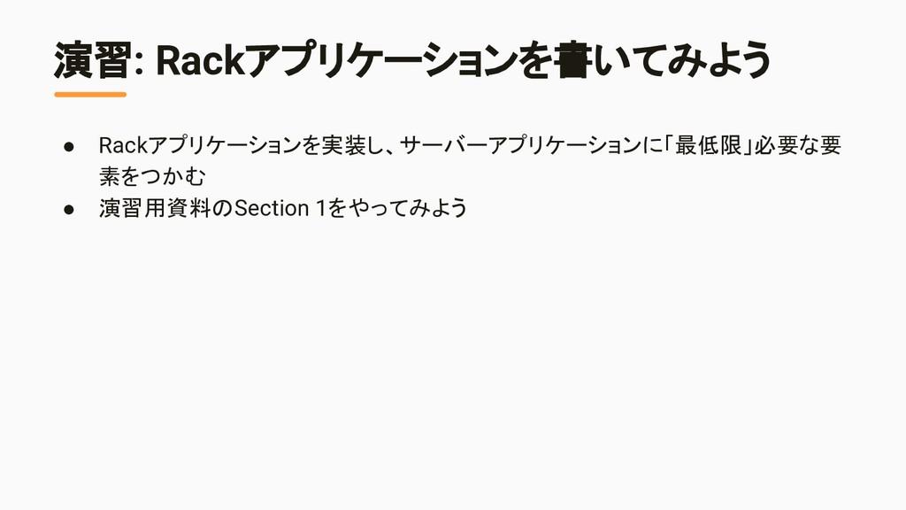 演習: Rackアプリケーションを書いてみよう ● Rackアプリケーションを実装し、サーバー...