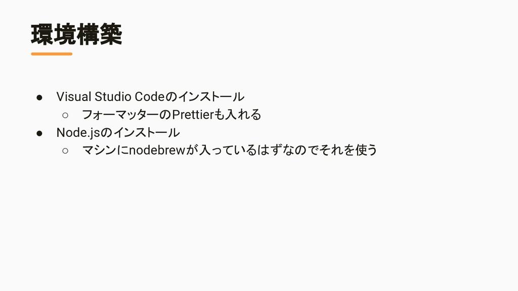 環境構築 ● Visual Studio Codeのインストール ○ フォーマッターのPret...