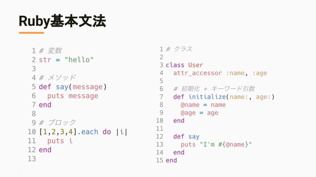 Ruby基本文法