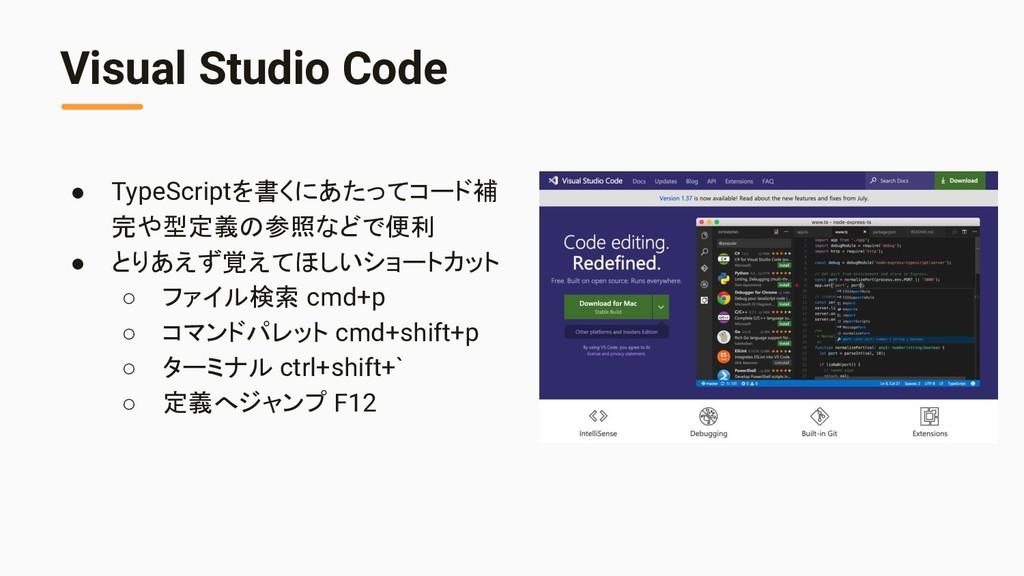 Visual Studio Code ● TypeScriptを書くにあたってコード補 完や型...