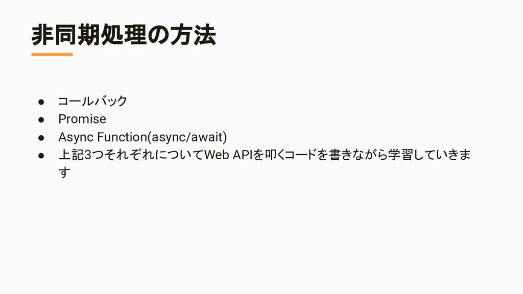 非同期処理の方法 ● コールバック ● Promise ● Async Function(as...