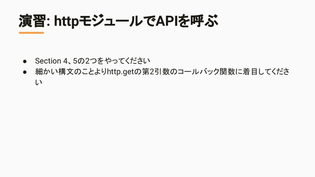 演習: httpモジュールでAPIを呼ぶ ● Section 4、5の2つをやってください ●...